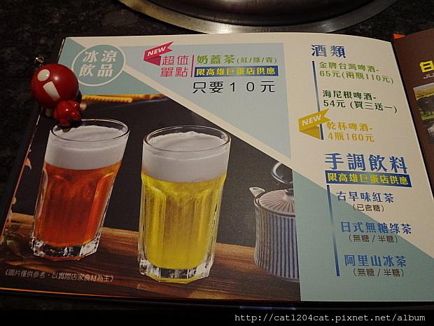 七輪燒肉-菜單12.JPG