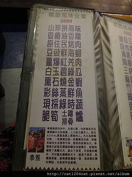 大頭目-菜單2.JPG