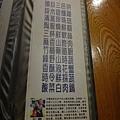 大頭目-菜單3.JPG
