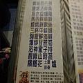 大頭目-菜單4.JPG