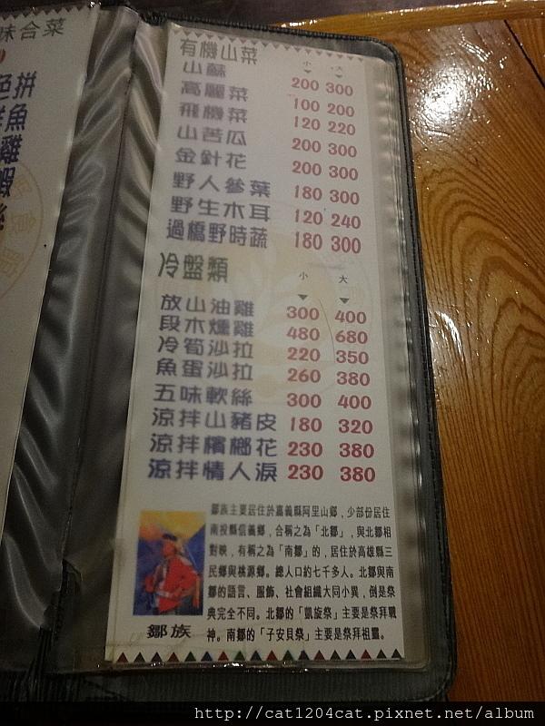 大頭目-菜單5.JPG