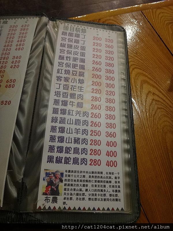 大頭目-菜單7.JPG