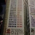 大頭目-菜單8.JPG