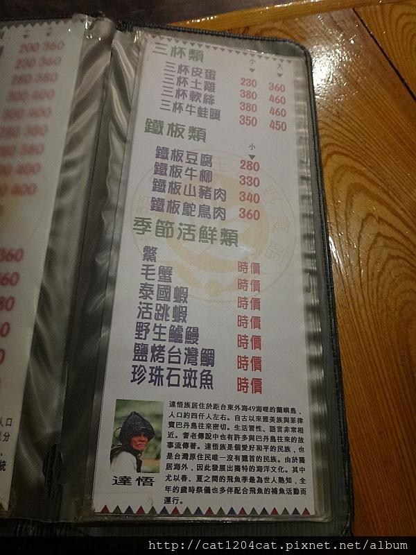 大頭目-菜單9.JPG