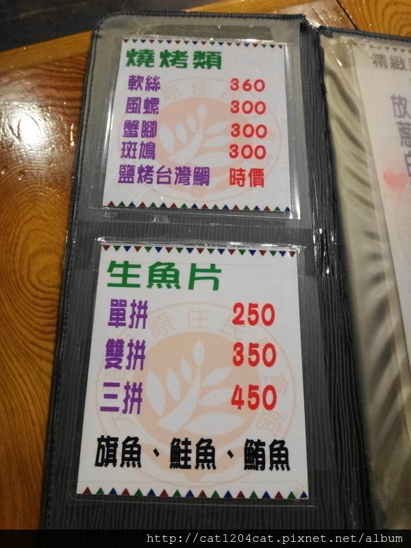 大頭目-菜單13.JPG