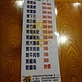 大頭目-菜單14.JPG