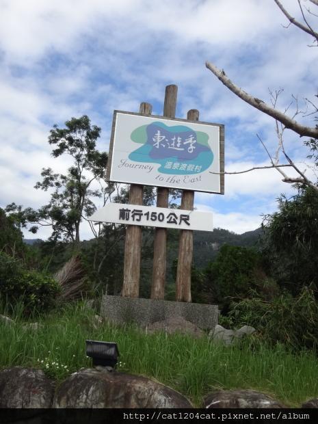 東遊季1.JPG