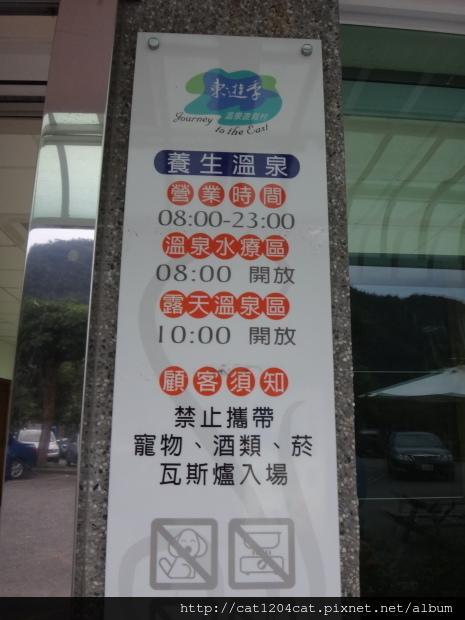 東遊季-溫泉2.JPG