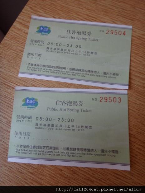 東遊季-溫泉4.JPG