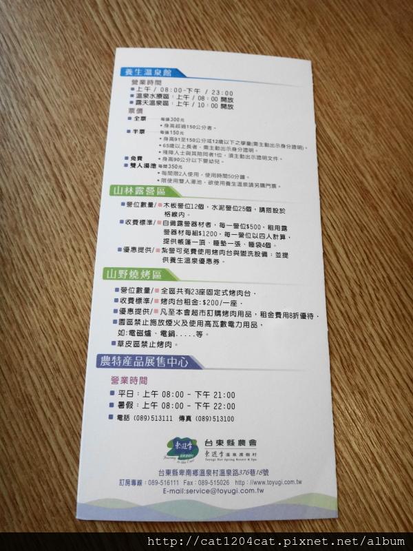 東遊季-房價表2.JPG