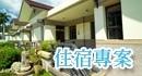 東遊季-優惠1.jpg