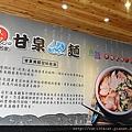 甘泉魚麵-環境7.JPG
