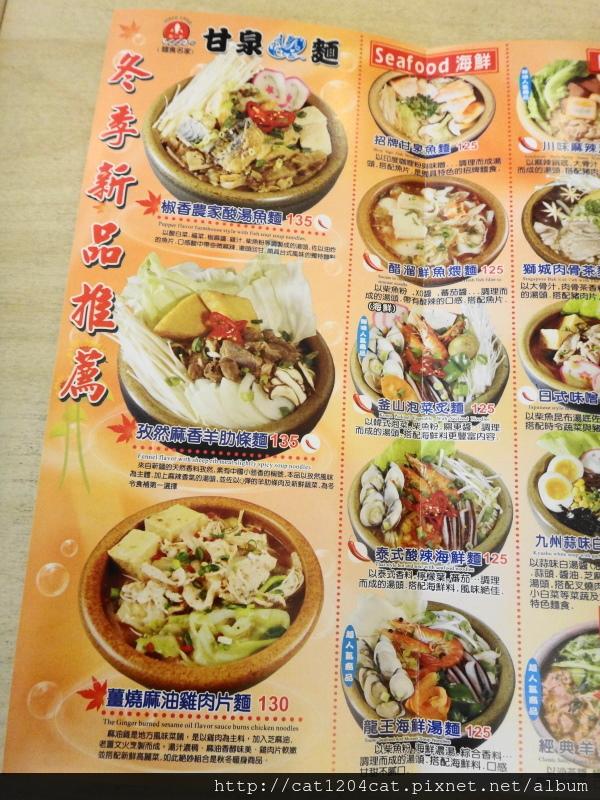 甘泉魚麵-菜單1.JPG