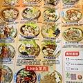 甘泉魚麵-菜單2.JPG