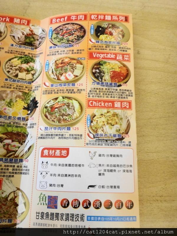 甘泉魚麵-菜單3.JPG