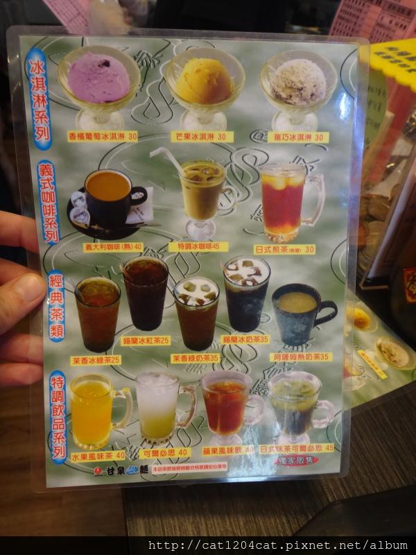 甘泉魚麵-菜單4.JPG