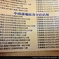 甘泉魚麵-分店1.JPG