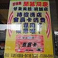 甘泉魚麵-分店2.JPG