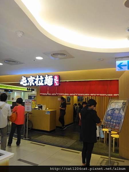 屯京拉麵-招牌1.JPG