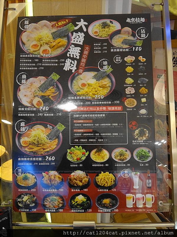 屯京拉麵-菜單.JPG
