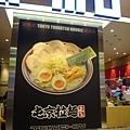 屯京拉麵-環境5.JPG