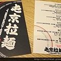 屯京拉麵-名片.JPG
