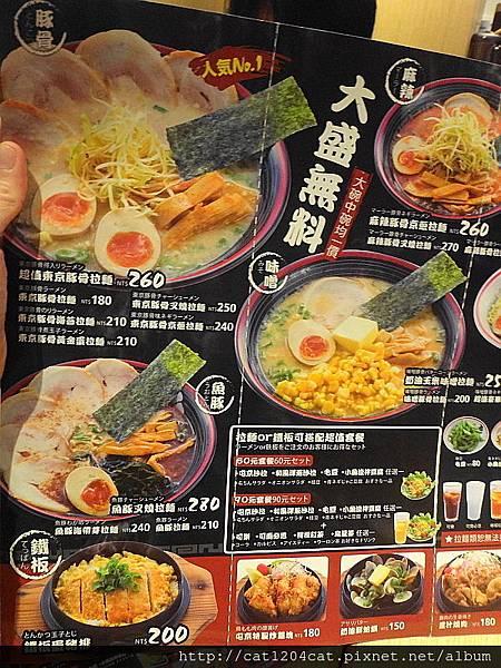 屯京拉麵-菜單1.JPG