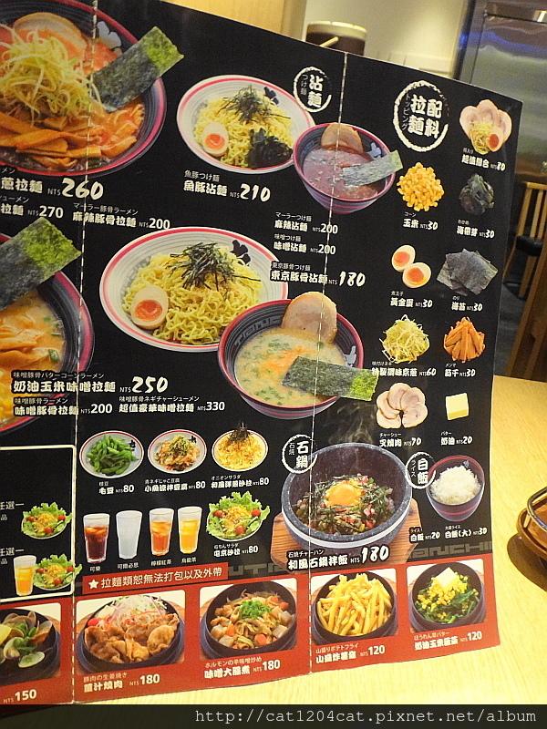屯京拉麵-菜單2.JPG