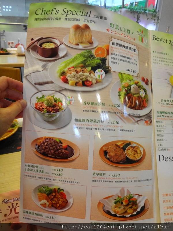 樂雅樂-商業午餐菜單1.JPG