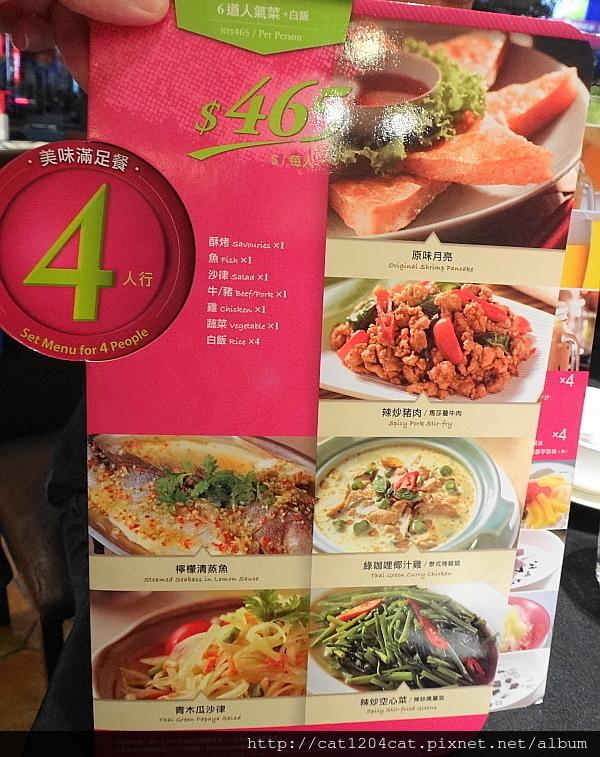 瓦城-菜單2