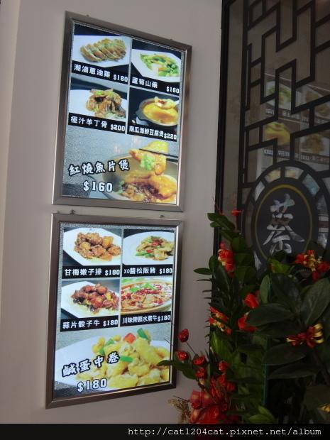 蔡家食堂-門口2