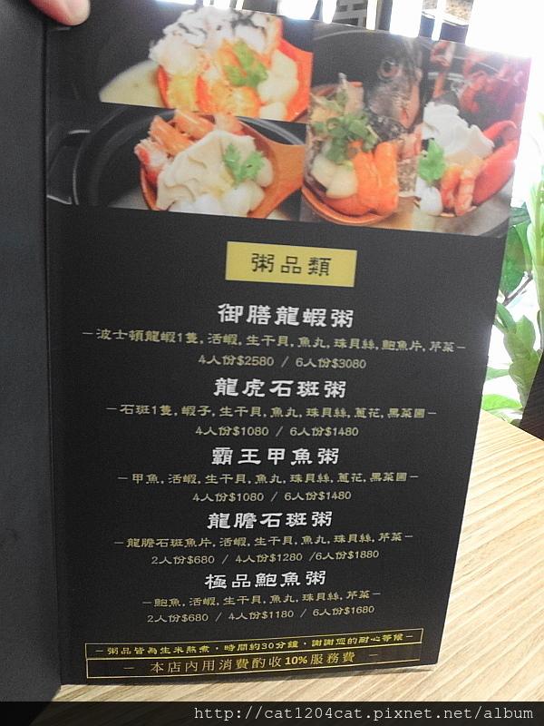 蔡家食堂-菜單1