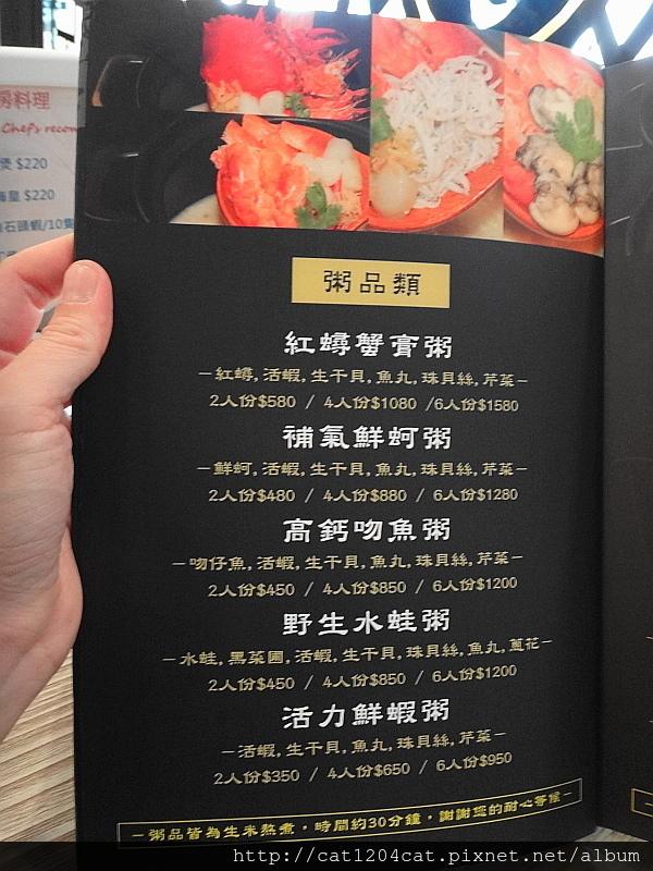 蔡家食堂-菜單2