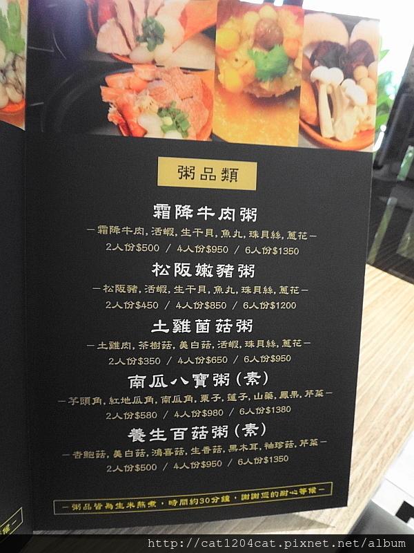 蔡家食堂-菜單3