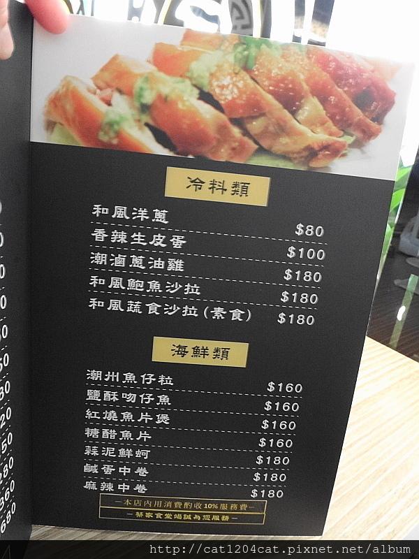 蔡家食堂-菜單5
