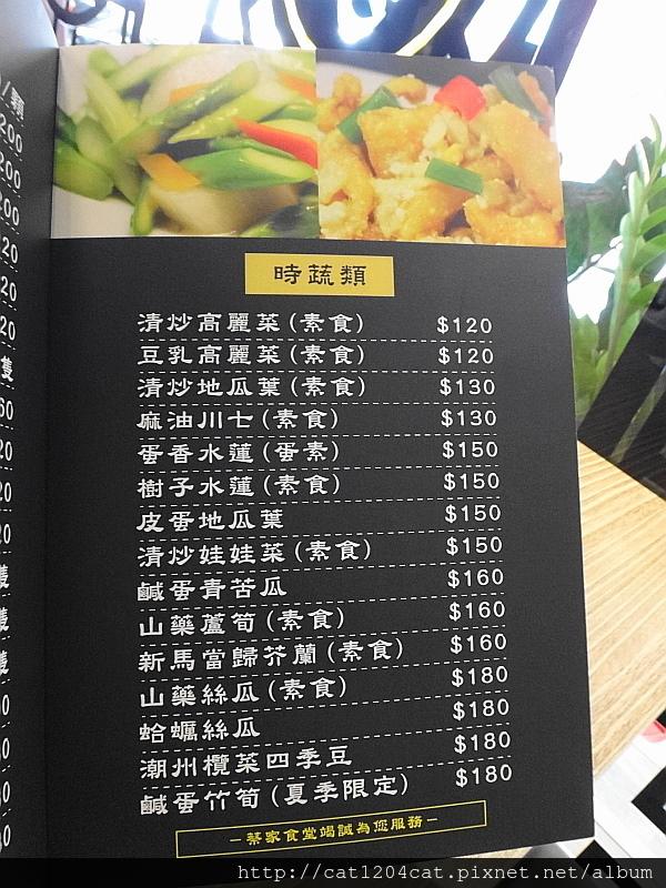 蔡家食堂-菜單7