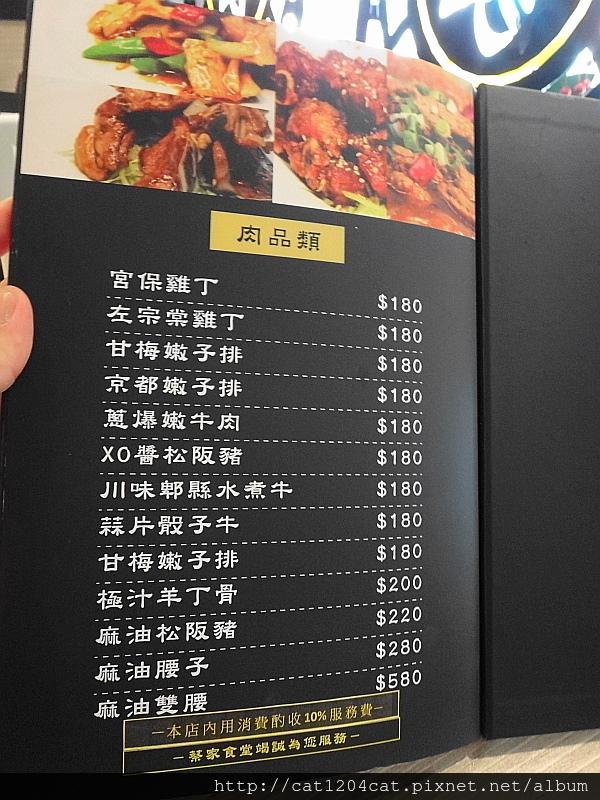 蔡家食堂-菜單8