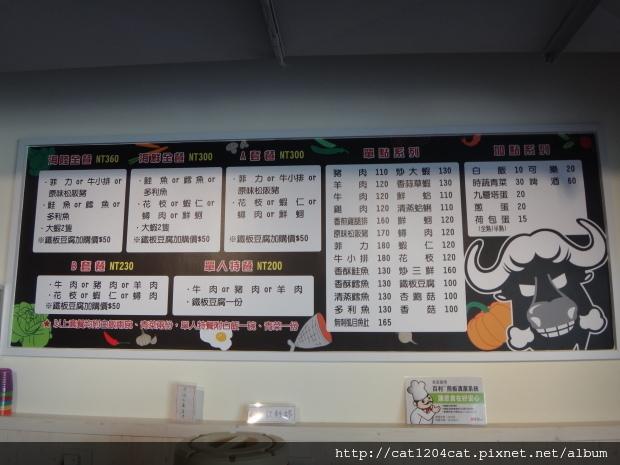 漢林-牆上菜單