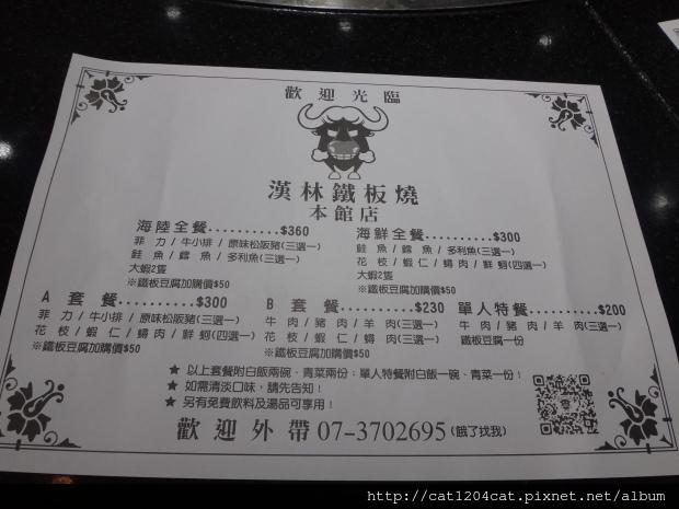 漢林-菜單