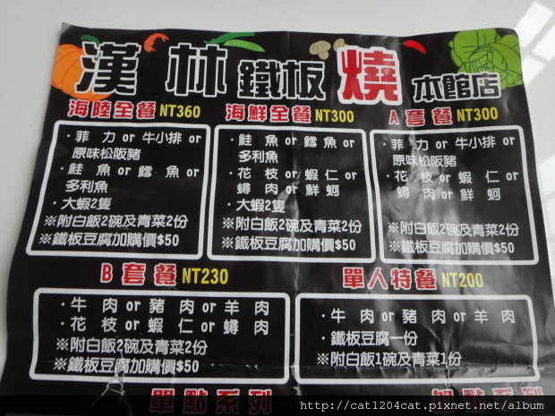 漢林-菜單1