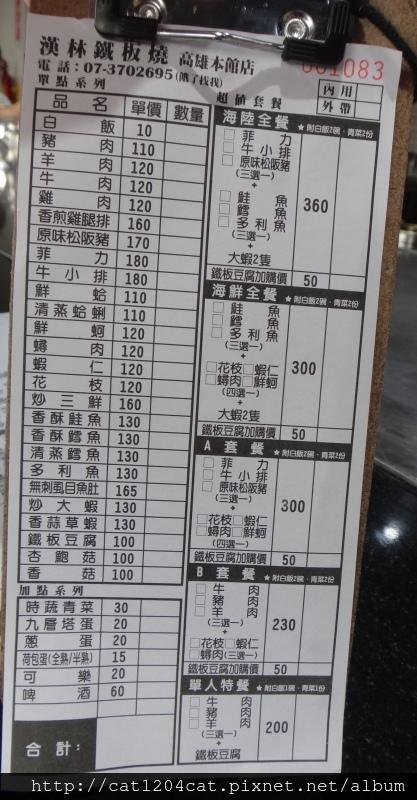 漢林-菜單3
