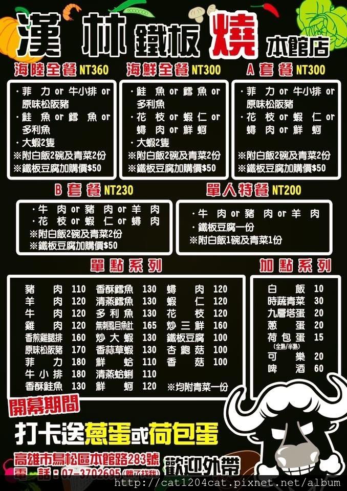 漢林-菜單5