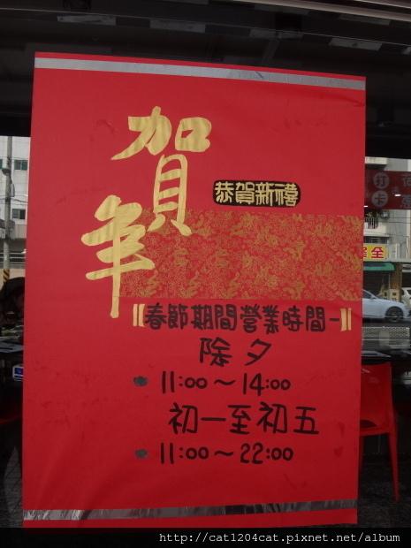 漢林-過年營業時間