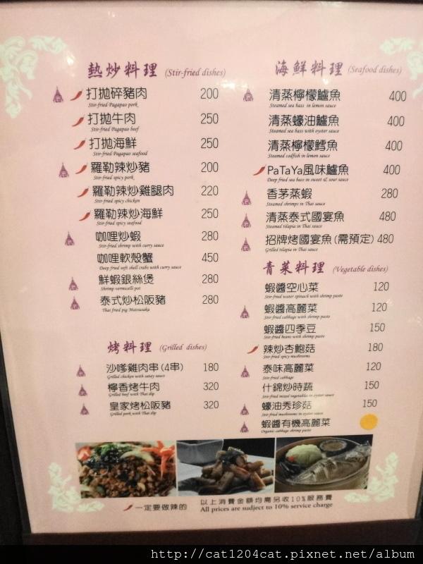 阿杜-菜單2.JPG