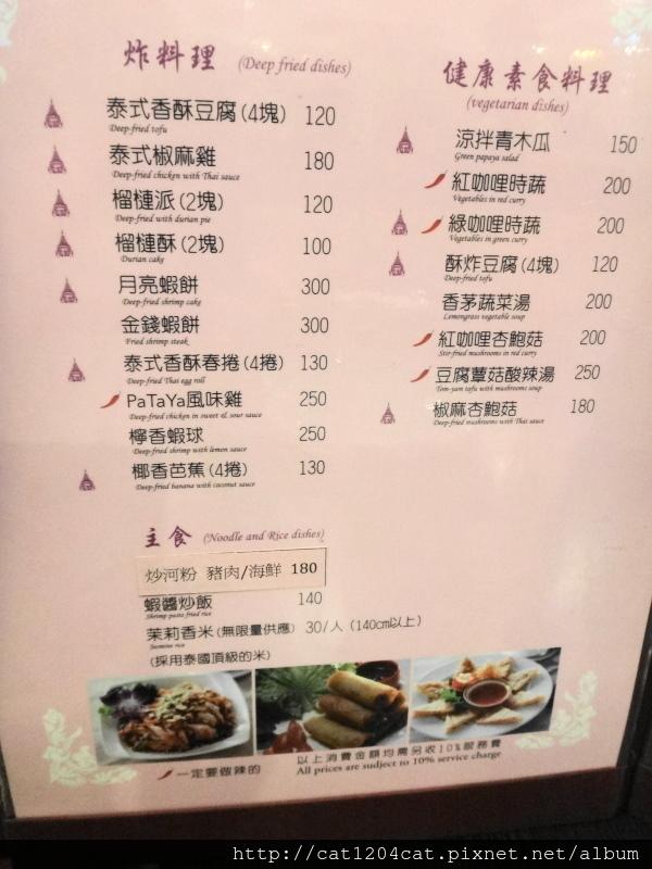 阿杜-菜單3.JPG