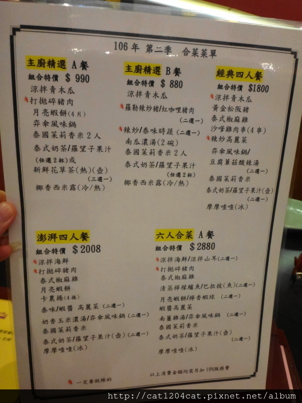 阿杜-菜單6.JPG