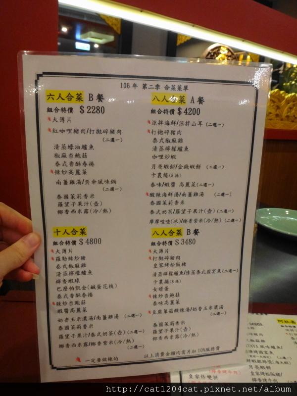 阿杜-菜單7.JPG