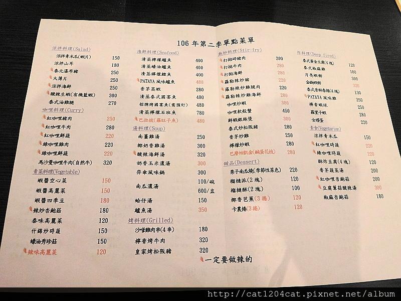 阿杜-菜單10.JPG