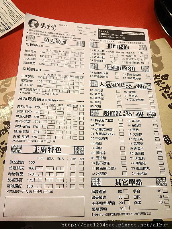 老先覺-菜單1
