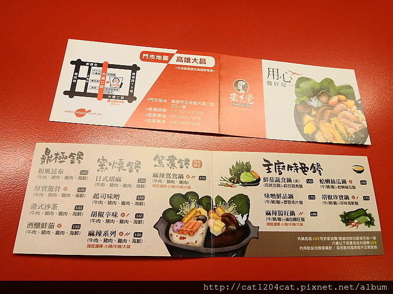 老先覺-名片
